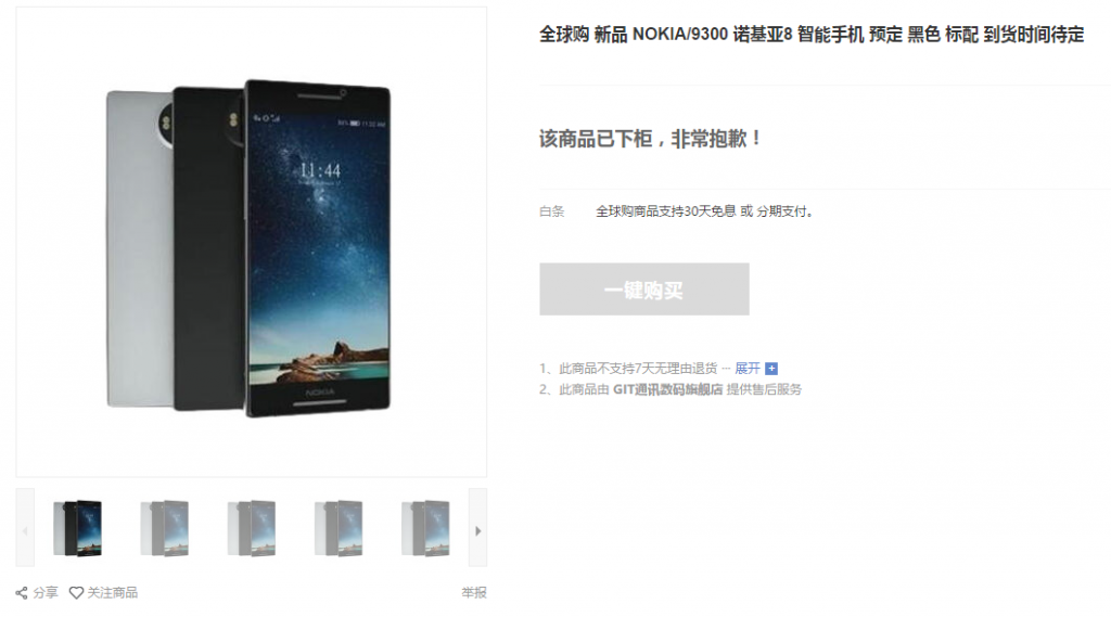 Nokia 8 Spotted Online