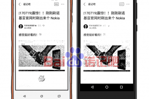 Nokia 2 Sketch Leaked by Nokibar