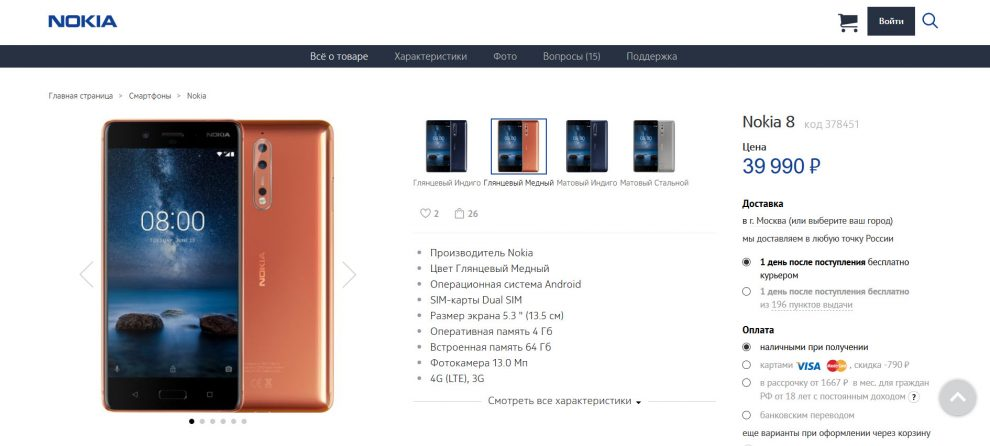 Nokia 8 Russia PreOrder