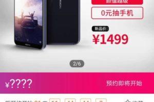 Nokia X6 price suning