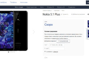 Nokia 5.1 Plus Russia