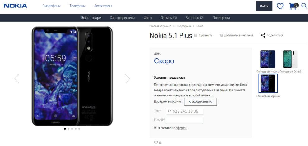 Nokia 5.1 Plus Russia