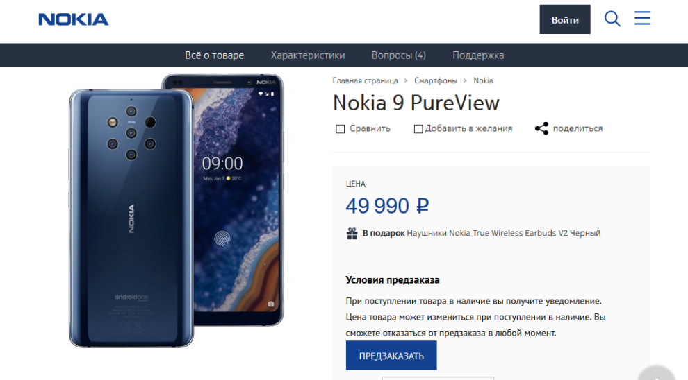 Nokia 9 Pureview pre-orders in Russia